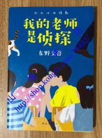 我的老师是侦探 (新经典文库·东野圭吾作品)9787544296045