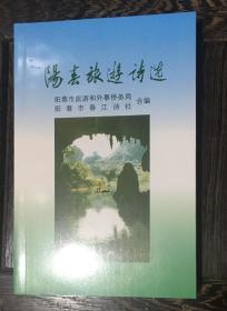 阳春旅游诗选