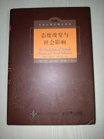 社会心理学精品译丛:态度改变与社会影响(精装)