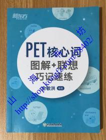 PET核心词图解+联想巧记速练 9787553662695
