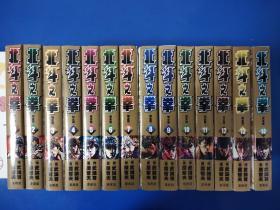 北斗神拳(14本全套完结)