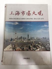 上海市场大观:[图集]