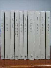 陈寅恪集/文集10册