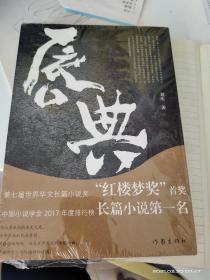 """唇典 刘庆签名  获得""""红楼梦""""奖"""