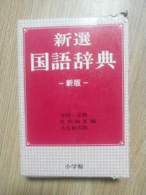 新选国语辞典