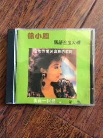 音乐CD,徐小凤国语金曲大碟-我有一段情【第二集】