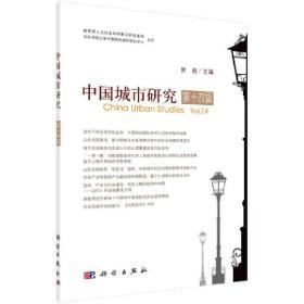 中国城市研究·第十四辑 曾刚 科学出版社9787030660008正版全新图书籍Book