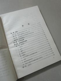 古汉语文字学知识 经本植著