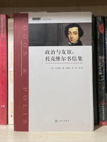 政治与友谊:托克维尔书信集