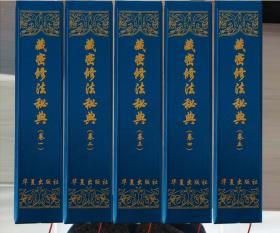 藏密修法秘典  全套5册