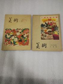 【美术(1960年一月号~二月号)】2本合售16开本