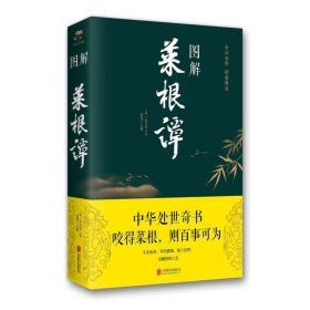 全新正版图解菜根谭 作者:洪应明,思履 著 出版社:北京联合出版公司P
