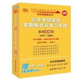 全新 2020 张剑 历年考研英语真题解析及复习思路 基础试卷版