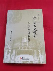 孔氏家族史研究-孔氏家族与皇权政治