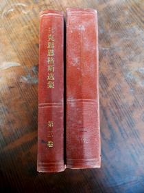 马克思恩格斯选集第二三卷