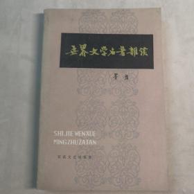 世界文学名著杂谈 大32开 平装本 茅盾 著 百花文艺出版社 1982年1版3印 私藏