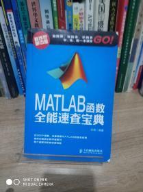 MATLAB函数全能速查宝典