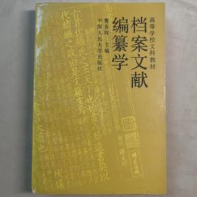 档案文献编纂学 大32开 平装本 曹喜琛 主编 中国人民大学出版 1990年1版2印 私藏