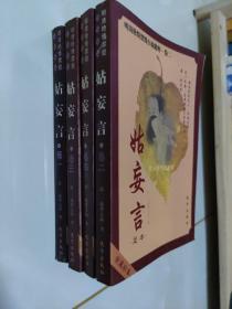 姑妄言  足本 全四册 1999年1版1印 印5000册