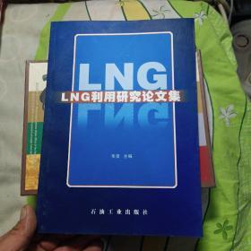 LNG利用研究论文集