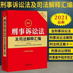 正版2021年版最新版刑事诉讼法及司法解释汇编 含指导案例 2021新刑诉法司法解释 刑法刑事诉讼规则 刑事案件程序规定书籍