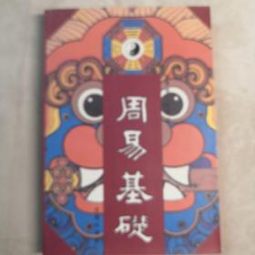 周易基础 大32开 平装本 杨维增 何洁冰 著 花城出版社 1999年1版3印 私藏 9.5品