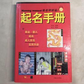 佳名伴好运 起名手册 大32开 平装本 罗森 著 中国社会出版社 2000年1版1印 私藏