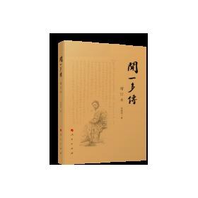 闻一多传(增订本) 晨报·诗镌 闻黎明 著 人民出版社9787010158549正版全新图书籍Book