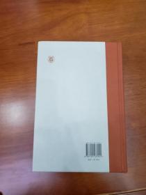 【包邮】诗歌与神仙信仰/孙昌武文集 精装一版一印