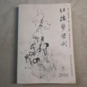 红楼梦学刊2016年第5辑 总第174辑