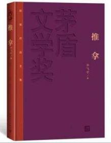 全新正版正版 推拿 精装版 毕飞宇著 茅盾文学奖获奖作品全集 人民文学