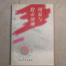 周易与股市预测 大32开 平装本 潘鹤年 著 花山文艺出版社 1999年1版2印 私藏 全新品相
