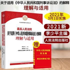 最高人民法院关于适用《中华人民共和国刑事诉讼法》的解释理解与适用