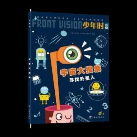 全新正版少年时 01 宇宙大搜索 广西教育出版社 9787543578609