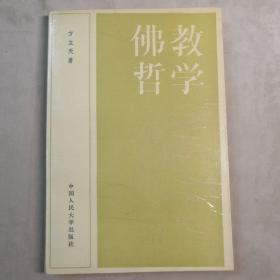 佛教哲学 大32开 平装本 方立天 著 中国人民大学出版社 1987年1版2印 私藏 9.5品