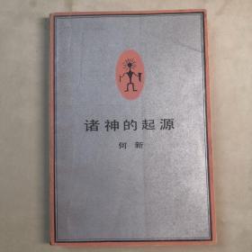 诸神的起源--中国远古神话与历史 大32开 平装本 何新 著 三联书店出版社 1986年1版2印 私藏