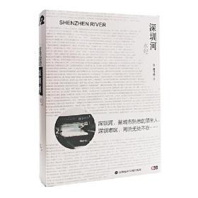 深圳河 水纪