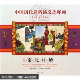 正版中国历代通俗演义连环画(第5辑·两晋南北朝)(第2册):南