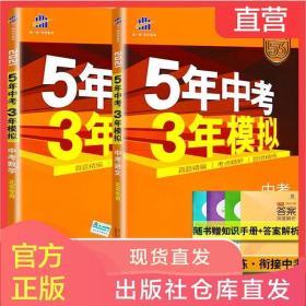 全新正版2021春新版五年中考三年模拟语文数学全套2本中考北京专用53中考