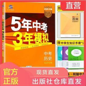 全新正版2021春新版五年中考三年模拟中考历史北京专用5年中考3年模拟中考