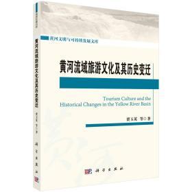 黄河流域旅游文化及其历史变迁