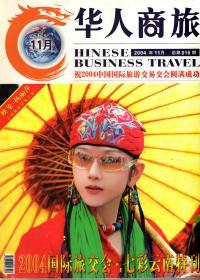 华人商旅.2004年第11期总第16期.2004年国际旅交会.七彩云南特刊