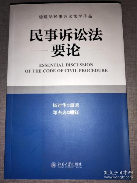 民事诉讼法要论