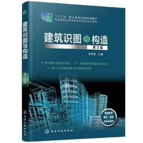 建筑识图与构造(第三版)(吴学清)
