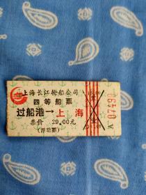 过船港 - 上海船票一张编号7490