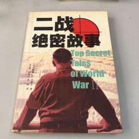 二战绝密故事