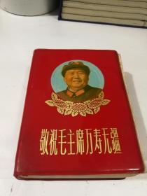 敬祝毛主席万寿无疆读报手册