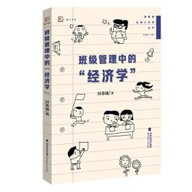 """班级管理中的""""经济学""""/管建刚名师工作室丛书"""