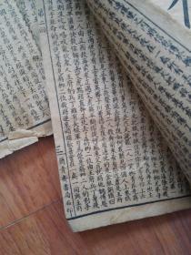 绣像忠烈续小五义卷一+卷六两本合售(首册和最后一册)简青斋书局石印
