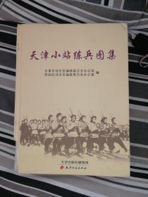 天津小站练兵图集